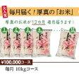 【ふるさと納税】毎月届く「厚真のお米」10kg