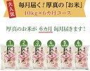 【ふるさと納税】6か月!毎月届く定期便「厚真のお米」10kg...