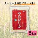 【ふるさと納税】北海道産ゆめぴりか5kg