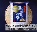 【ふるさと納税】6ヵ月!毎月届く定期便 有機質肥料・低農薬のお米「おぼろづき」10kg