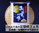 【ふるさと納税】3ヵ月!毎月届く定期便 有機質肥料・低農薬のお米「おぼろづき」10kg