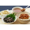 【ふるさと納税】「なかいさんちの手造り納豆」旨い物詰合せ 【加工食品】