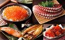 【ふるさと納税】厳選!北海道日高の海の幸セット 【魚貝類/い...