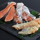 【ふるさと納税】北海道日高産鮭「銀聖」切り身3種セット 【魚...