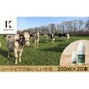 【ふるさと納税】ユートピアのおいしい牛乳200ml×20本 【牛乳】