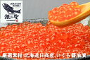 【ふるさと納税】前浜産 銀聖いくら醤油漬(500g×6箱)[...