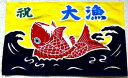 【ふるさと納税】ミニ大漁旗(42cm×62cm) 手染め体験[B12-109]
