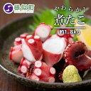 【ふるさと納税】【やわらか】煮たこ(約1.8kg) | 北海...