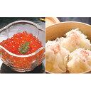 【ふるさと納税】北海道産いくら醤油漬とかにしゅうまい 【魚貝類・いくら・魚卵】