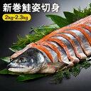 【ふるさと納税】北海道産新巻鮭姿切身約2〜2.3kg 【魚貝類・鮭・サーモン・魚貝類・鮭・サーモン・...
