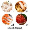 【ふるさと納税】北海の恵コース 【定期便・魚貝類・鮭・サーモ...