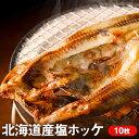 【ふるさと納税】えりも【マルデン特製】北海道産塩ホッケ10枚...