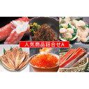 【ふるさと納税】北海道えりも食品の人気商品詰合せA 【魚貝類・蟹・カニ・貝】