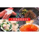 【ふるさと納税】北海道えりも食品の人気商品詰合せB 【魚貝類・蟹・カニ・貝】