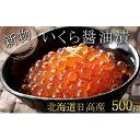 【ふるさと納税】ひだか産 醤油いくら 500g 【いくら・魚卵・魚貝類・加工食品】