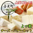 【ふるさと納税】とかち「よつ葉」チーズ・バターセット...