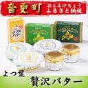 【ふるさと納税】とかち「よつ葉」贅沢バターセット