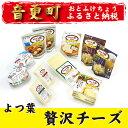 【ふるさと納税】(3月以降発送分)とかち「よつ葉」贅沢チーズ...