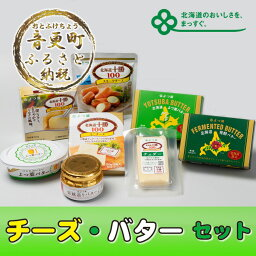 【<strong>ふるさと納税</strong>】とかち「よつ葉」<strong>チーズ</strong>・バターセット