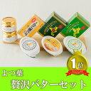 【ふるさと納税】(6月以降発送予定分)とかち「よつ葉」贅沢バターセット