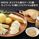 【ふるさと納税】NEEDSオリジナル焼きチーズ2種・モッツァレラ2種とミルクジャム詰合せ【十勝幕別町】 【加工食品・乳製品・チーズ・ジャム・セット・詰め合わせ】