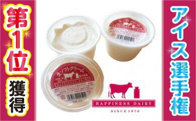 ふるさと納税 牧場の生ソフトクリーム