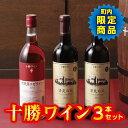 【ふるさと納税】A01-1 十勝ワイン池田町内限定3本セット...