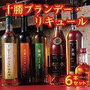 【ふるさと納税】C01-2 十勝ブランデー・リキュール6本セット...