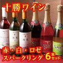 【ふるさと納税】B01-3 十勝ワイン赤・白・ロゼ・スパ