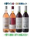 【ふるさと納税】B001-2 十勝ワイン赤・ロゼ4本セット
