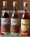 【ふるさと納税】A001-1 十勝ワイントカップ3本セット...