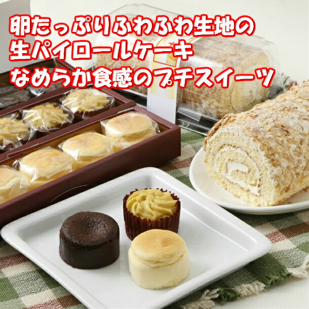 【ふるさと納税】A033-1 ロールケーキとプチスイーツセット
