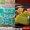 【ふるさと納税】ラワンぶき水煮(200g×12袋)北海道十勝...