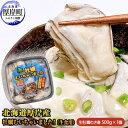 【ふるさと納税】北海道厚岸産 牡蠣むいちゃいました!(生食用