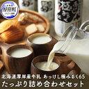 【ふるさと納税】厚岸産牛乳 あっけし極みるく65 たっぷり詰め合わせセット 【牛乳】