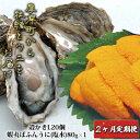 【ふるさと納税】厚岸町から牡蠣とウニをお届け【2ヶ月定期便】...
