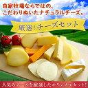 【ふるさと納税】チーズセット...