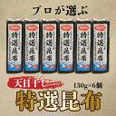【ふるさと納税】【プロが選ぶ】特選昆布 6個...