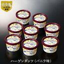 【ふるさと納税】ハーゲンダッツ・アイスクリーム(バニラ味)8...