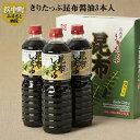 【ふるさと納税】きりたっぷ昆布醤油3本入 13%...