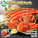 【ふるさと納税】カニ 817.加藤水産 特撰 三大蟹セット(...