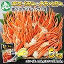 【ふるさと納税】425.蟹 カニ食べ放題6kgセット タラバ...