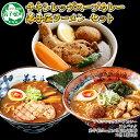 北海道 詰め合わせ セット 北国の丸ごとチキンレッグ スープ...