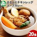 【ふるさと納税】北国の丸ごとチキンレッグスープカレー 20個...
