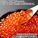 【ふるさと納税】いくら醤油 80g×6個 北海道産/いくら醤...