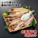 【ふるさと納税】北海道産直 ふっくらやわらか 干物4点以上セ...