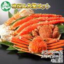 【ふるさと納税】三大蟹セット(タラバ足 1.5kg×1・ズワ...