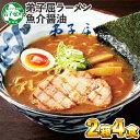 【ふるさと納税】弟子屈ラーメン 魚介しぼり醤油 生麺(2食入...