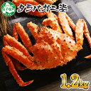 【ふるさと納税】 蟹 ボイルタラバ姿 1.2kg 北海道加工 かに カニ タラバ蟹 たらば蟹 タラバ...