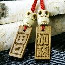 【ふるさと納税】世界に一つだけの名入れ木製豆札ストラップ(ふ...
